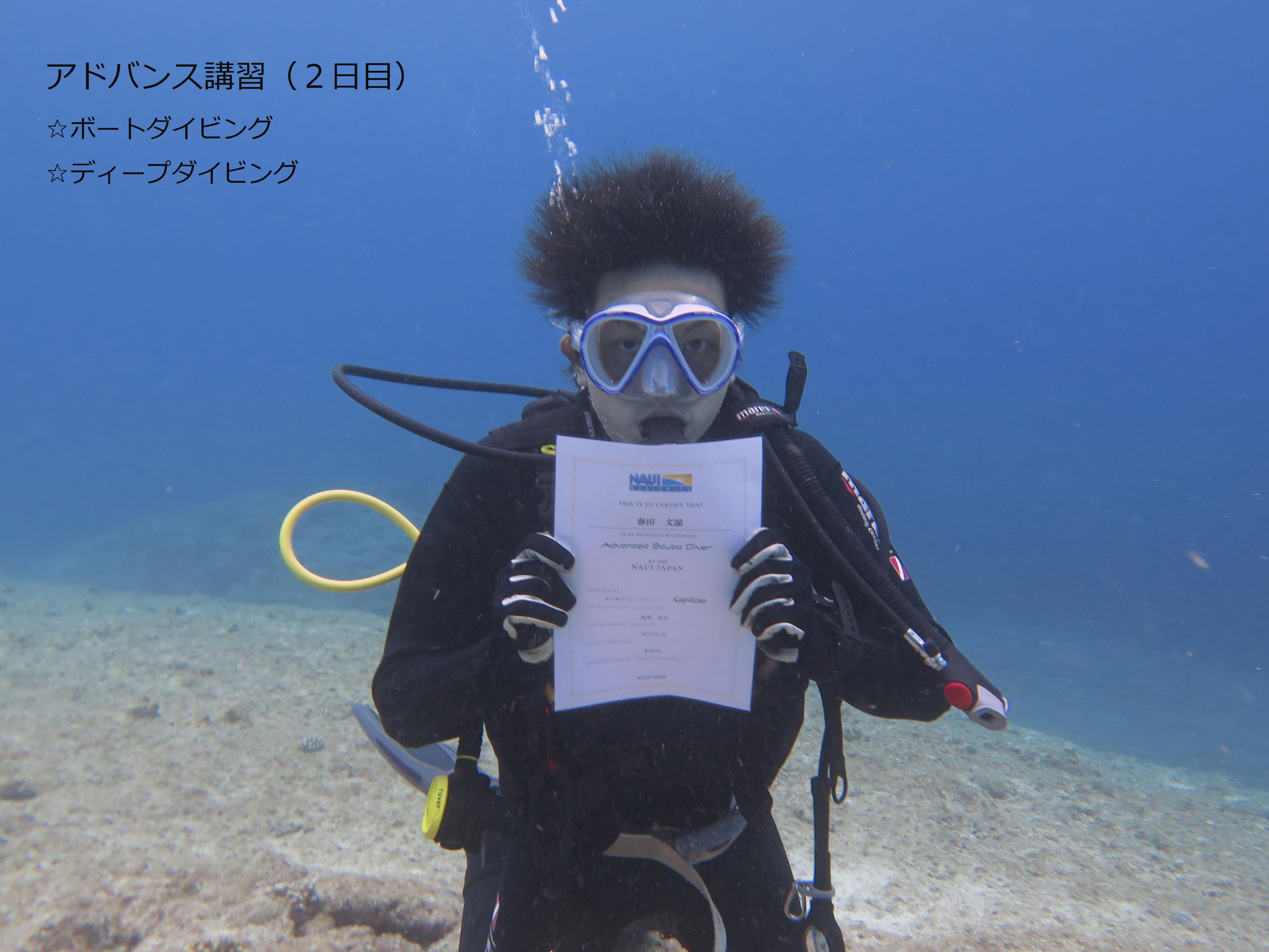 アドバンス認定!!!