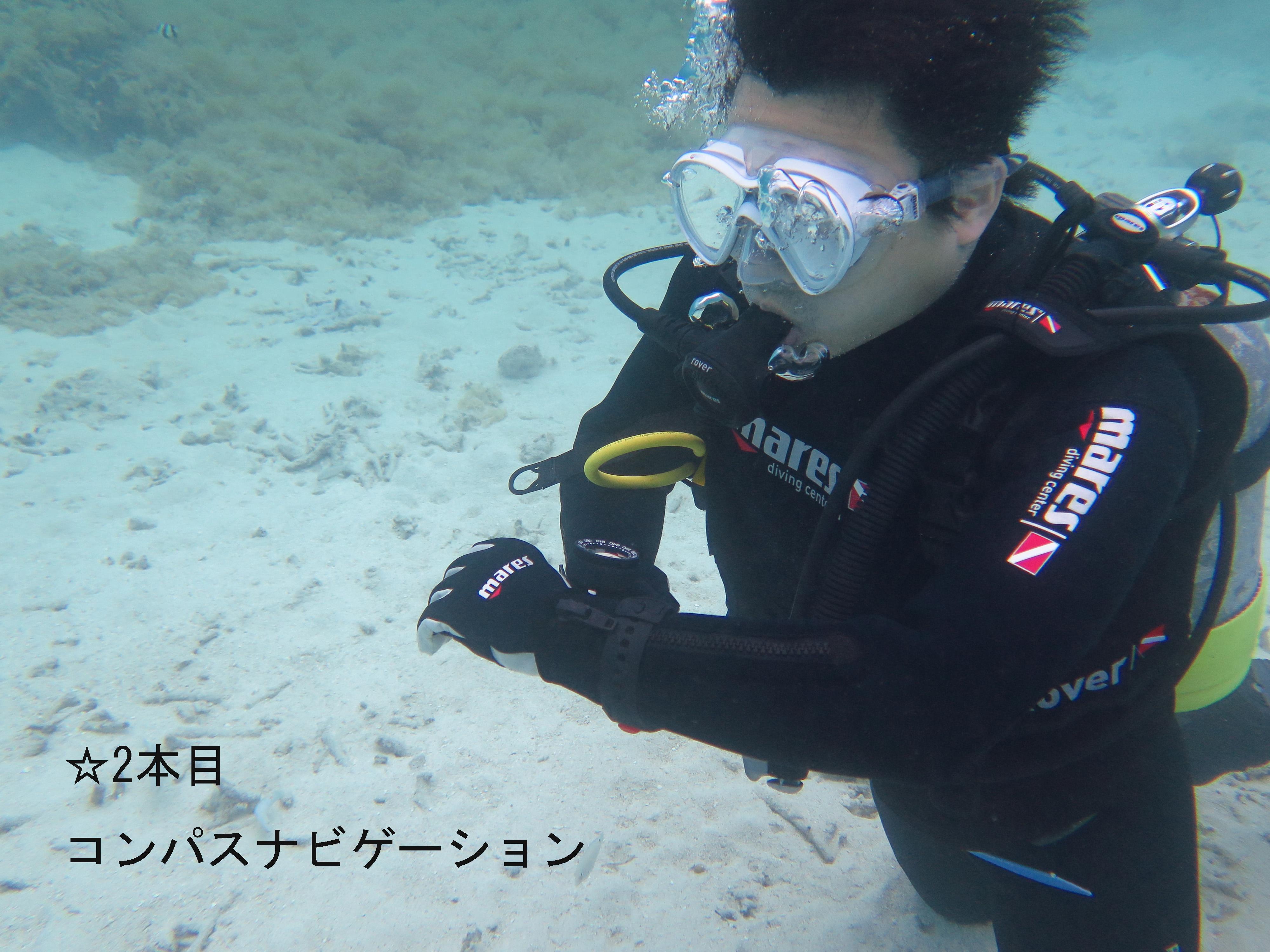 水中コンパス!!!